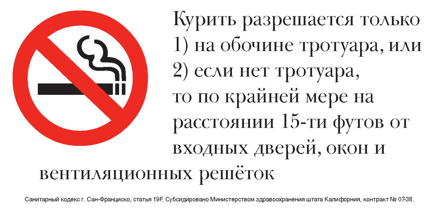 No smoking Sticker Russian